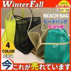 クリアバッグ ビーチバッグ レディース プール バッグ 海水浴 大容量 水泳 A4サイズ ビーチグッズ メッシュ スウィミングバック 収納バッグ