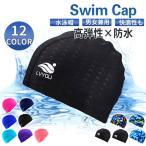送料無料 水泳帽 スイムキャップ レディース メンズ ゆったり スイミングキャップ 大きいサイズ 水泳帽子 男女兼用 水泳用 競泳用 高弾性 防水