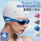 送料無料 水泳帽 スイムキャップ レディース メンズ ゆったり スイミングキャップ 大きいサイズ 水泳帽子 男女共用 水泳用 競泳用 防水