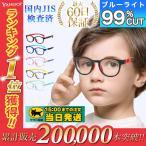 ブルーライトカットメガネ 子供 こども キッズ用 キッズ 子供用 PCメガネ PC眼鏡 男の子 女の子 スマホ パソコン