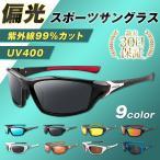 サングラス 偏光 スポーツ メンズ 釣り 運転 ドライブ 偏光サングラス 偏光調光 UVカット 紫外線カット