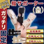 指をしっかりと固定 ばね指サポーター 男女兼用 全指対応