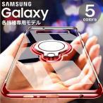 GALAXY リング付き TPUソフトケース バンカーリング SAMSUNG S20 S10 S9 S8 Note9 Note10+ スタンド付き クリアケース 透明 メッキ