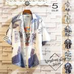 半袖シャツ メンズ レディース アロハシャツ 柄シャツ カジュアルシャツ トップス 柄物  ボタニカル オシャレ