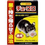 レインボー薬品 チューコロ 徳用 10g×24包入 [3518]