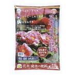 東商 花木 庭木の肥料 2.5kg