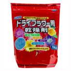 【A】豊田化工株式会社 シリカゲル ドライフラワー用乾燥剤 1kg