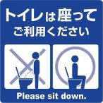 ステッカー トイレは座ってご利用ください 24-539 ササガワ