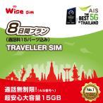 AIS / タイ プリペイドSIM / SIMカード 8日間 データ容量15GB