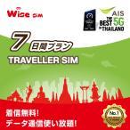 AIS 4Gデータ通信 速度低下なし! 7日間使い放題 タイプリペイドSIM