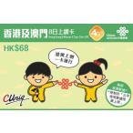 China Unicom  香港&マカオ 7日プリペイドSIM データ通信使い放題