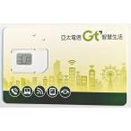 亜太電信 台湾プリペイドSIM 4G・3Gデータ高速通信 速度低下なし無制限 5日
