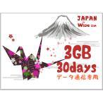 docomo プリペイドSIM /日本 データ通信SIMカード /docomo 回線ロ ーミング接続 / 4G・LTE / 30日 / データ容量3GB