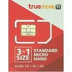 TRUE MOVE ASIA インドネシア プリペイドSIM 8日間 4G・3Gデータ通信通信無制限