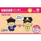 4G/3G 高速データ通信 データ容量5GB 中国本土31省...