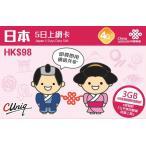 Yahoo!株式会社ワイズ・ソリューションズ【China Unicom】お買い得!日本 5日 データ容量3GB プリペイドSIMカード
