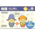 Yahoo!株式会社ワイズ・ソリューションズ【China Unicom】お買い得!韓国 5日 データ容量3GB プリペイドSIMカード