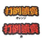 阪神タイガース文字ワッペン「打倒讀賣」