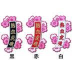 阪神タイガース「熱血虎魂」桜短冊ワッペン