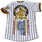 阪神タイガース刺繍ユニフォーム「必勝ここが勝負だ」熱狂と興奮高らかに 復刻版ホームN※代引不可