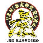 阪神タイガース アーチ虎ワッペン