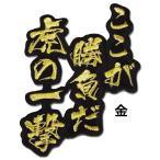 阪神タイガース文字ワッペン「ここが勝負だ 虎の一撃」