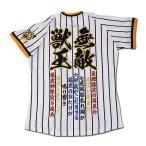 阪神タイガース刺繍ユニフォー...