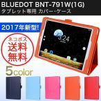 wisers BLUEDOT BNT-791W(1G) BNT-791W(2G) 7.9インチ タブレット 専用 ケース カバー [2017年 新型] 全5色 ダークブ...