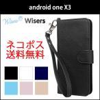 (ストラップ2種付)京セラ KYOCERA ワイモバイル Y!mobile アンドロイドワン android one X3 スマートフォン スマホ 専用 手帳型 ケース カバー [2017 年 新型]