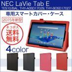 wisers NEC LaVie Tab E 10.1インチ タブレット [2015 年 新型] 専用設計ケース 専用カバー 対象機種: TE...