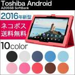 (タッチペン・フィルム付) wisers 東芝 Toshiba Android (TM) タブレット A205SB SoftBank 専用モデ...