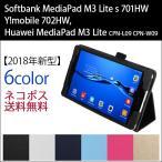 (タッチペン・保護フィルム付) wisers Huawei MediaPad M3 Lite CPN-L09 CPN-W09 [2017 年 新型] 8.0インチ タブレット 専用 ケース カバー 全6色