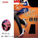送料無料 2足組 タイツ 毛玉ができにくい 黒タイツ  サポートタイプ 暖かい 80デニール 50デニール  M-Lサイズ L-LLサイズ あったか ストッキング