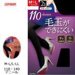 送料無料 2足組 タイツ 毛玉ができにくい 黒タイツ  サポートタイプ 暖かい 140デニール 110デニール  M-Lサイズ L-LLサイズ あったか ストッキング