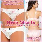 【Men's WISH】ふんわりベールの花柄☆メンズショーツ 〜M・L・LLサイズあり〜