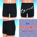 メンズ【豊天商店】 笑活☆ズッキュゥゥーン☆ボクサーパンツ 〜M・Lサイズあり〜