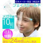 [子供 キッズ 用] フェイスシールド 子ども 2枚セット 顔面 透明 カバー 軽量 フェースガード