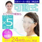 【5個】[全国送料無料] フェイスシールド 可動式 開閉式 眼鏡タイプ フェイスガード メガネ型 医療用 フェイスカバー 病院 介護施設 治療院 歯科 医院
