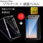 Rakuten Mini ガラス フィルム ケース 2点セット tpu 専用 クリア