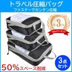 圧縮バッグ 3点セット トラベルバッグ ファスナー 旅行 収納ポーチ 衣類圧縮 出張 旅行便利グッズ トラベル