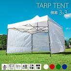 タープテント 3m×3m サイドシート 3面横幕付き 白 青 緑 赤 頑丈フレーム 防水 大型 テント タープ ワンタッチ  イベント 日よけ ###幕付テントS-3X3C###