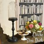 ウッドベースのガラスドーム Croche Slim Dark・クロッシュ スリム ダーク グローヴ ドゥ マリエ | ドール ショーケース インテリア