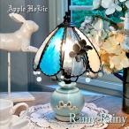 テーブルランプ 照明 おしゃれ Rainy Rainy・レイニー レイニー LED対応 ロマンチック 置き型照明 ステンドグラス 6月の花 紫陽花 ランプ