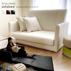 ソファ ソファベッド ソファー 安い折りたたみシングルローソファベッドクッション2個付き 2人掛けソファーベッド  シングルベッド b339