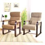 座椅子 高座椅子 チェア いす イス b54 b121 ナチュラル 北欧風 カントリー シンプル モダン 一人掛け ハイバック リクライニング