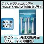 ソニッケアー 替えブラシ HX6014 4本1セット プロリザルツ ブラシヘッド 互換品 電動歯ブラシ