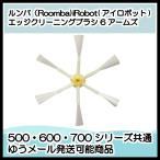 ルンバ 消耗品 ブラシ エッジクリーニングブラシ エッジブラシ 6アームズ 500〜700対応 互換品