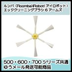 訳ありルンバ 消耗品 ブラシ エッジクリーニングブラシ エッジブラシ 6アームズ 500〜700対応 互換品