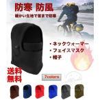 マスク フェイスマスク 防寒 防風 ネックウォーマー フードウォーマー 多機能 ロング丈 スノーボード スノボ 防寒マスク バイク フリース メンズ レディース