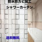 シャワーカーテン 白黒スクエア ユニットバス バスルーム お風呂 PEVA 防水 防カビ 加工 カーテンリング付属 180×180cm